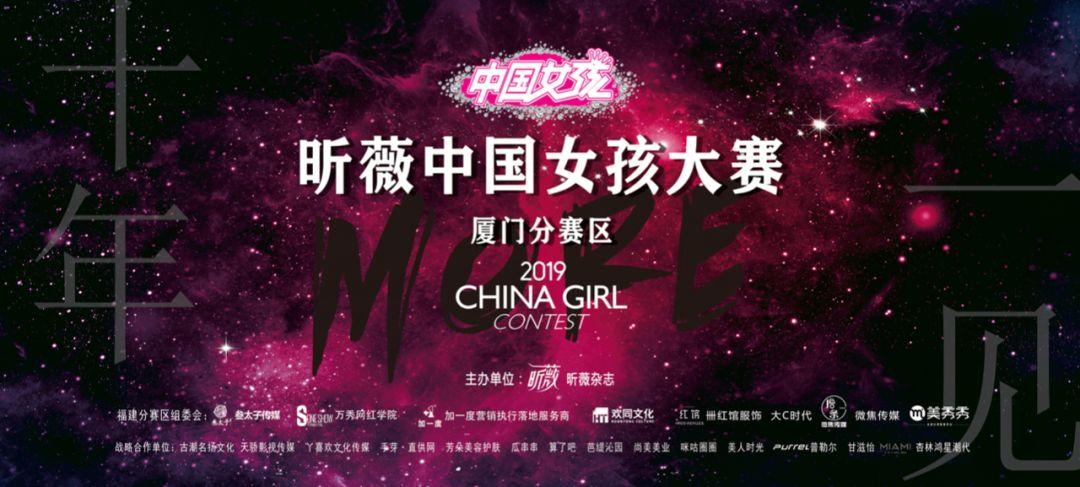 2019昕薇中国女孩大赛—厦门赛区比赛正式拉开帷幕