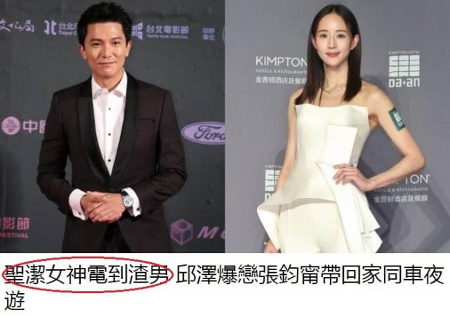张钧甯被邱泽骗了?戏里演完夫妻变情侣,港媒:她值得更好的