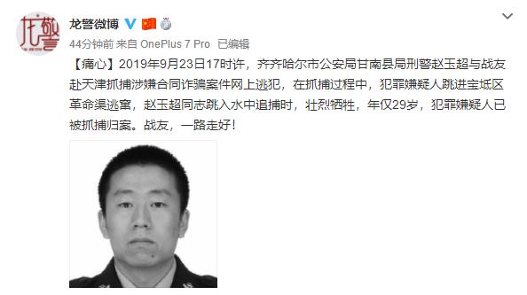 痛心!29岁刑警在跨省抓捕时牺牲!