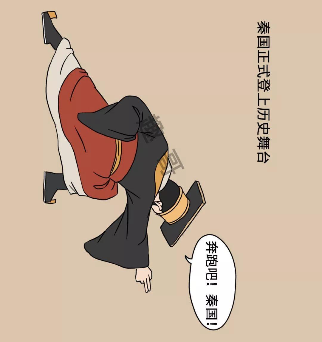 极简秦国史(漫画版)