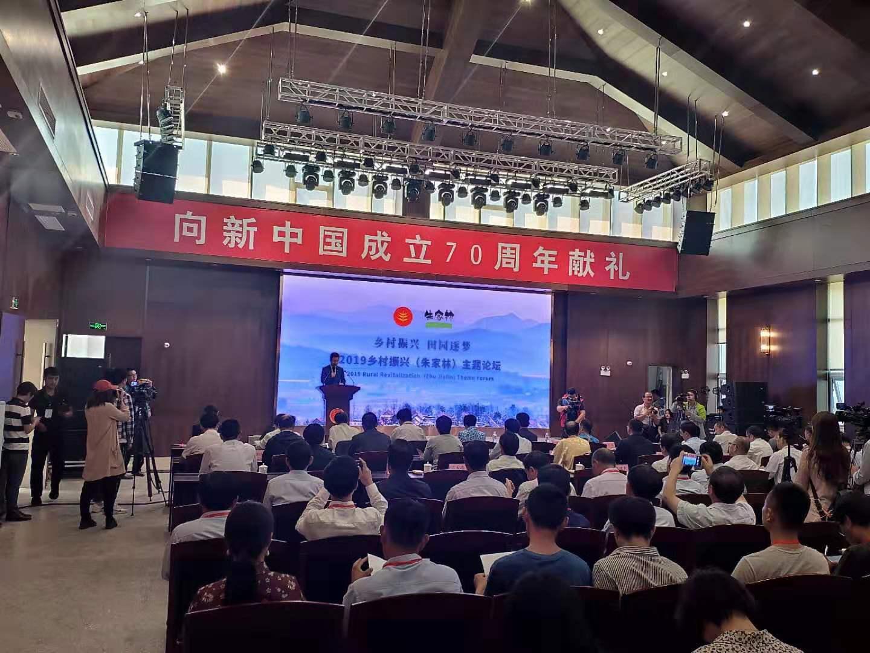 2019乡村振兴(朱家林)主题论坛在沂南举行