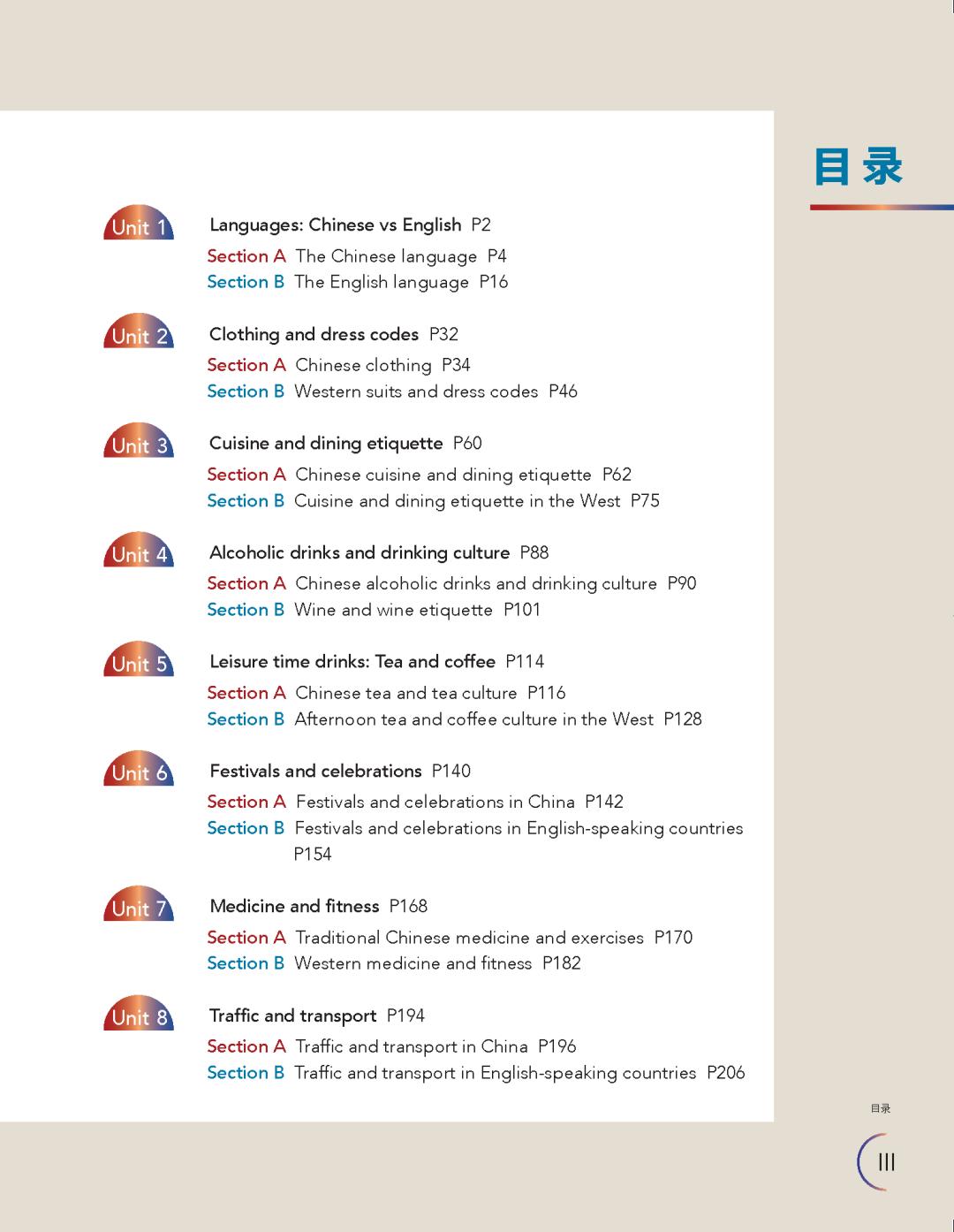 中英饮食习惯差异_《跨文化交际:中英文化对比》:适应时代发展需求,培养高 ...