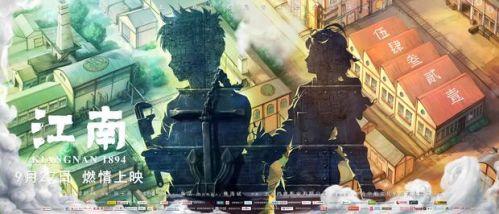 国风动画《江南》发布军械版海报