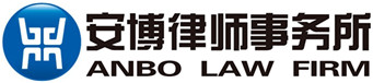 <b>北京文化产业商会和北京安博律所党支部举办香山红色学习教育活动</b>