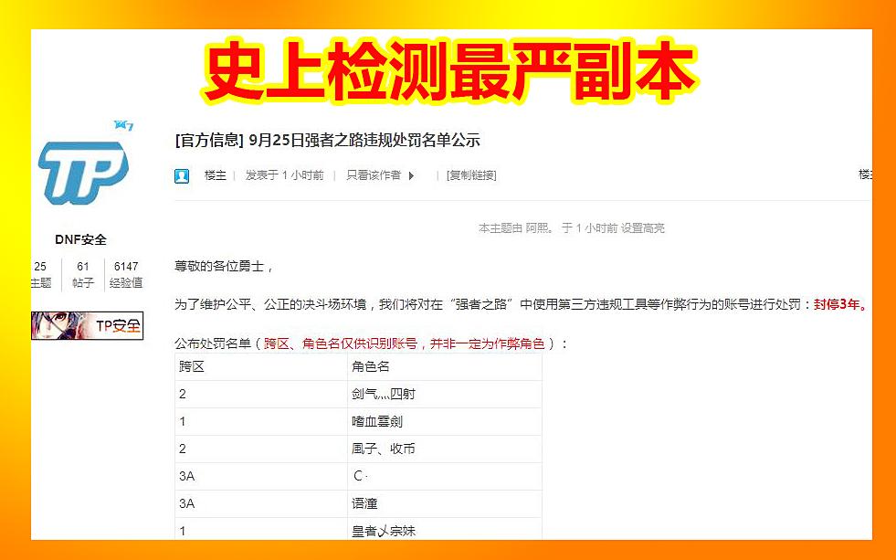 """DNF9.25国庆""""封神榜""""出炉:检测最严副本,开服2天,直接封3年"""