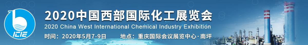 5月7日-9日,在重庆!2020西部化工展览会华丽上线!