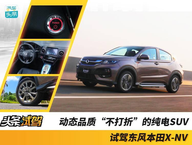 """原创                动态品质""""不打折""""的纯电SUV,试驾东风本田X-NV"""