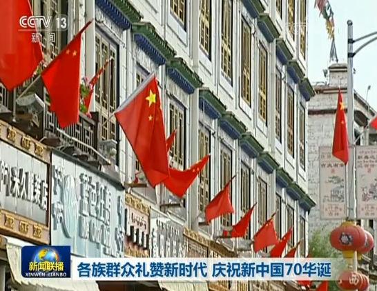 各族大众礼赞新时代 庆贺新中国70华诞