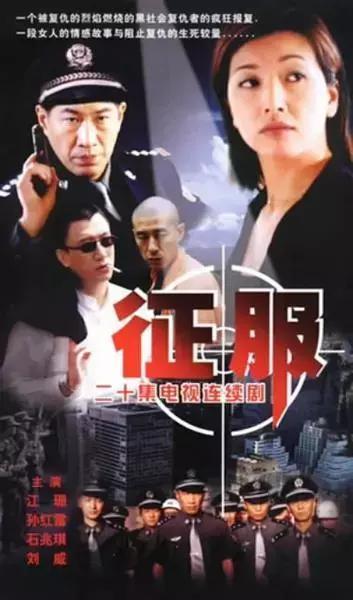"""《征服》演员现状:""""刘华强""""成综艺大咖,""""宋老虎""""变成网红?"""