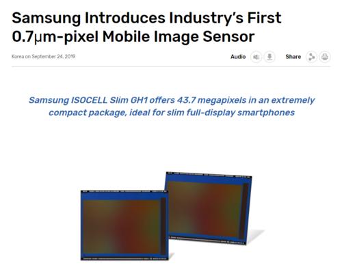 三星新传感器GH1发布像素尺寸0.7μm业界最小