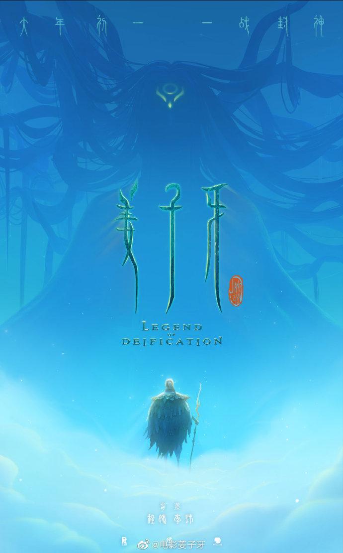 <b>《姜子牙》定档明年大年初一,与《哪吒》同属封神宇宙</b>