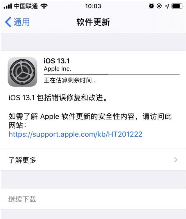 iOS13.1和iPadOS13.1系统正式版发布,你更新了吗?