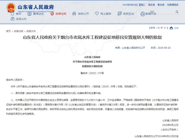 烟台老岚水库征地移民规划大纲获省政府批复同意