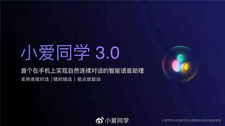 官方详解小爱同学3.0新功能