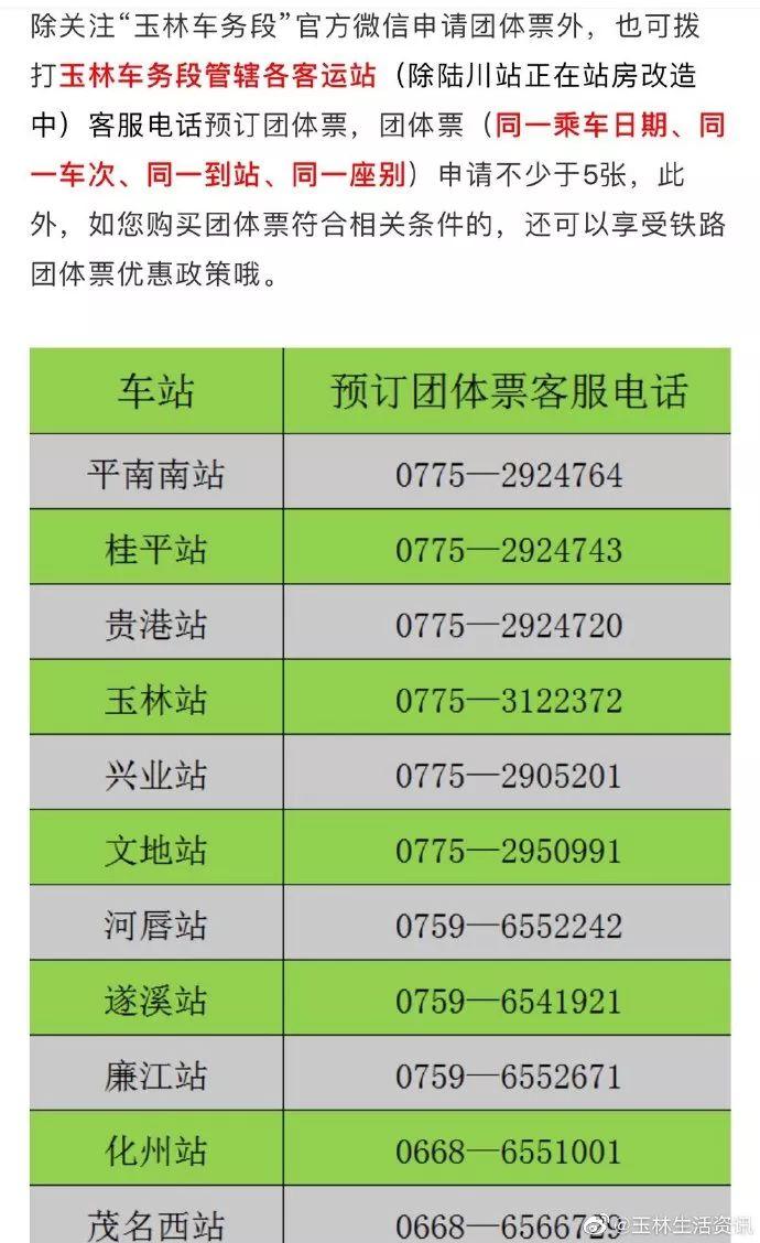 生活资讯_容县生活同城及周边生活热点资讯