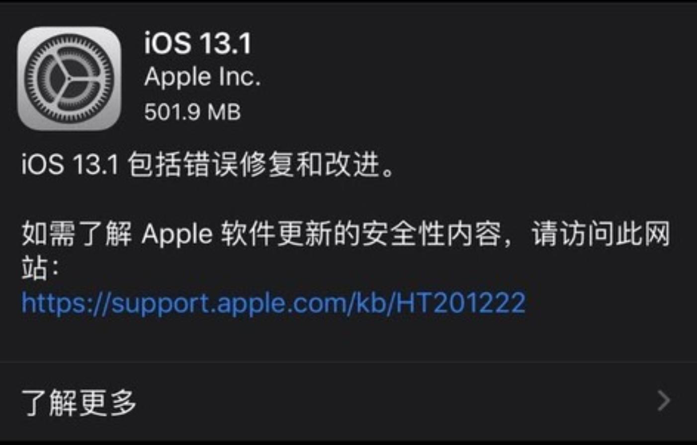苹果今日推出iOS13.1  bug已被修复