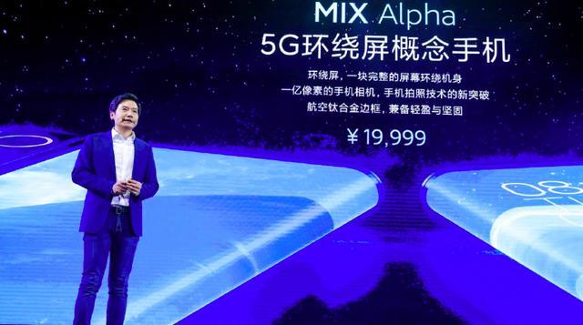 小米MIX Alpha频遭质疑 罗永浩却力挺称其比折叠屏务实