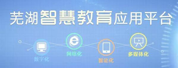 """芜湖""""阳光云课""""有了""""基地学校"""""""