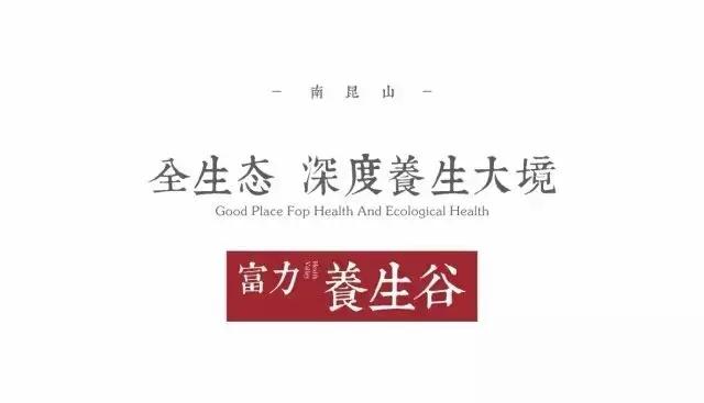 2019惠州南昆山【养生谷】究竟怎