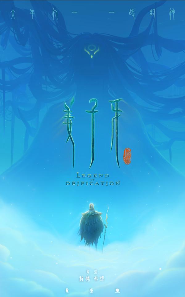 """《哪吒》之后《姜子牙》接力,中国""""神话宇宙""""未来可期"""