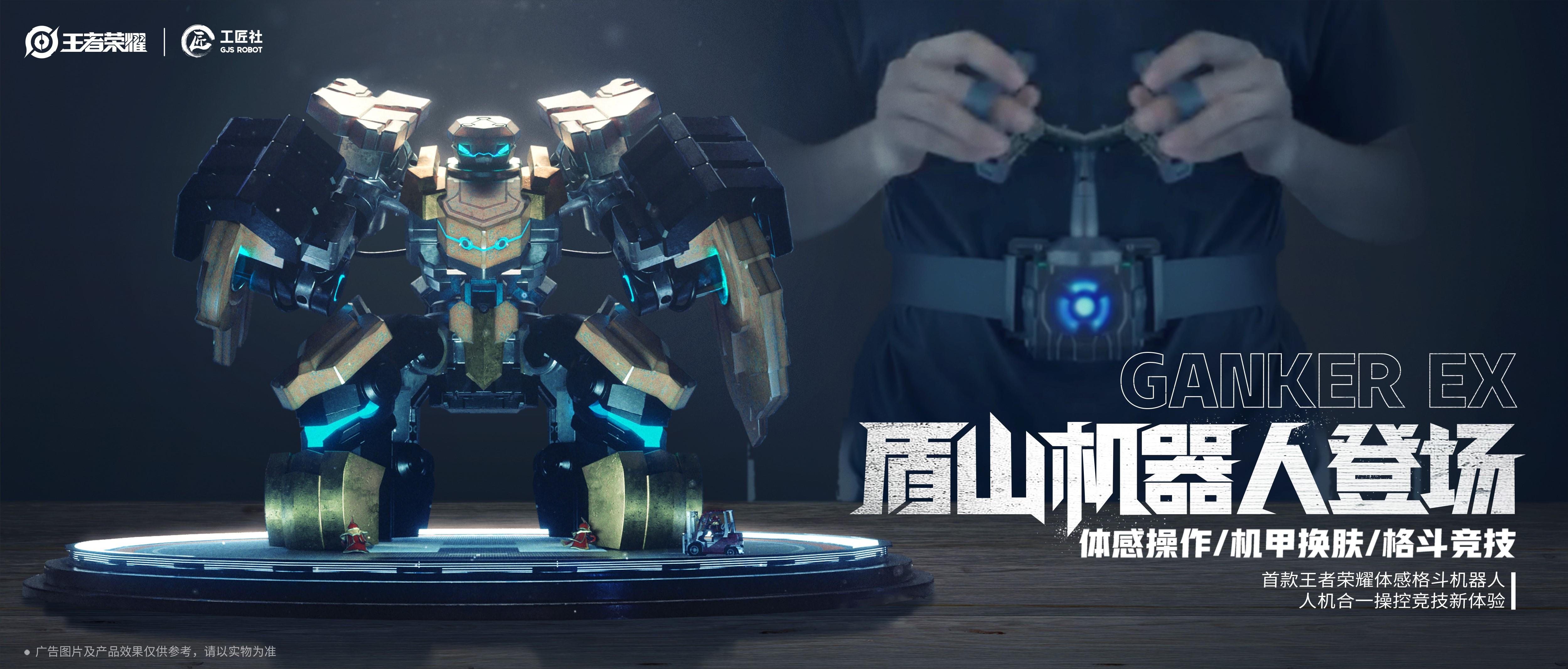 工匠社GANKEREX盾山机器人正式上线,打开竞技机器人想象空间