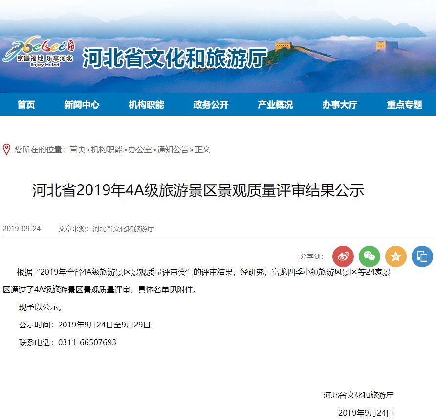 祝贺!沧州这个地方有望成为4A级景区