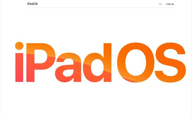 <b>苹果正式发布 iPadOS 13.1 系统,加入多项强大新功能</b>
