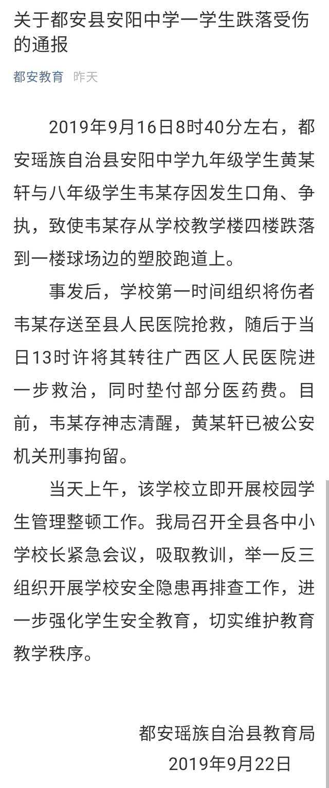 被同学扔下4楼的学生已苏醒,其父:希望停止议论,公平看待事件
