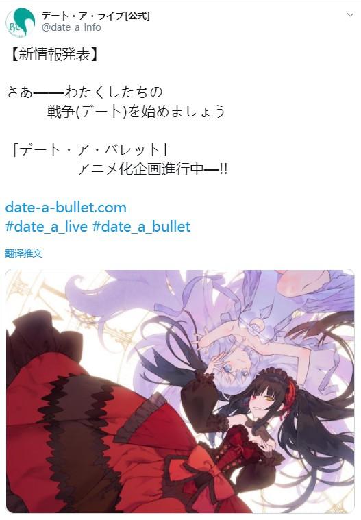 <b>《约会大作战》时崎狂三外传将动画化官网已上线</b>