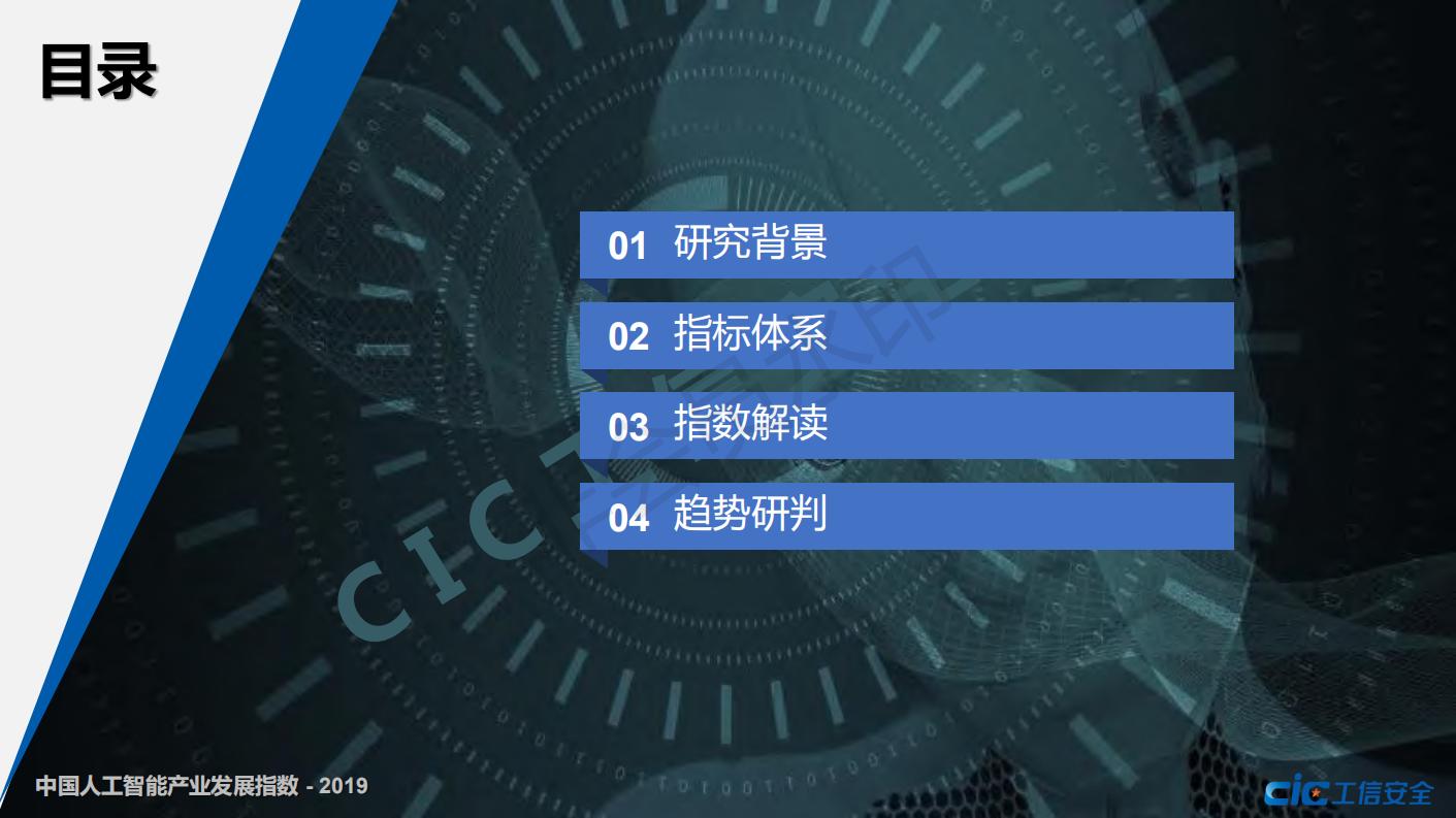 2019中国人工智能产业发展指数报告出炉,医疗领域应用较多