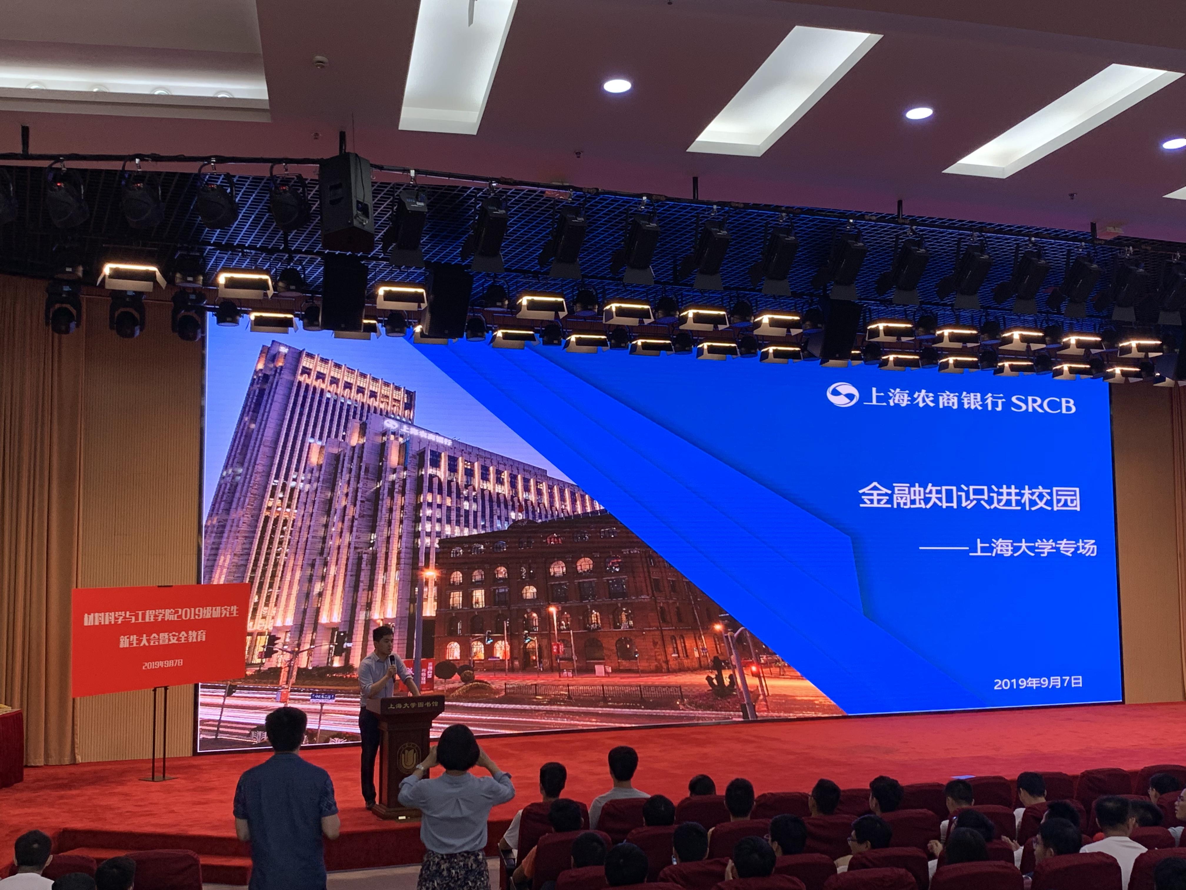 上海农商银行开展金融知识普及活动