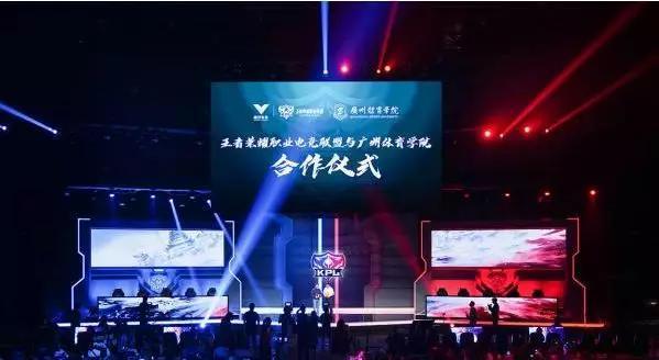 <b>15名KPL电竞选手报考广州体育学院!联盟为方便其应考修改赛程</b>