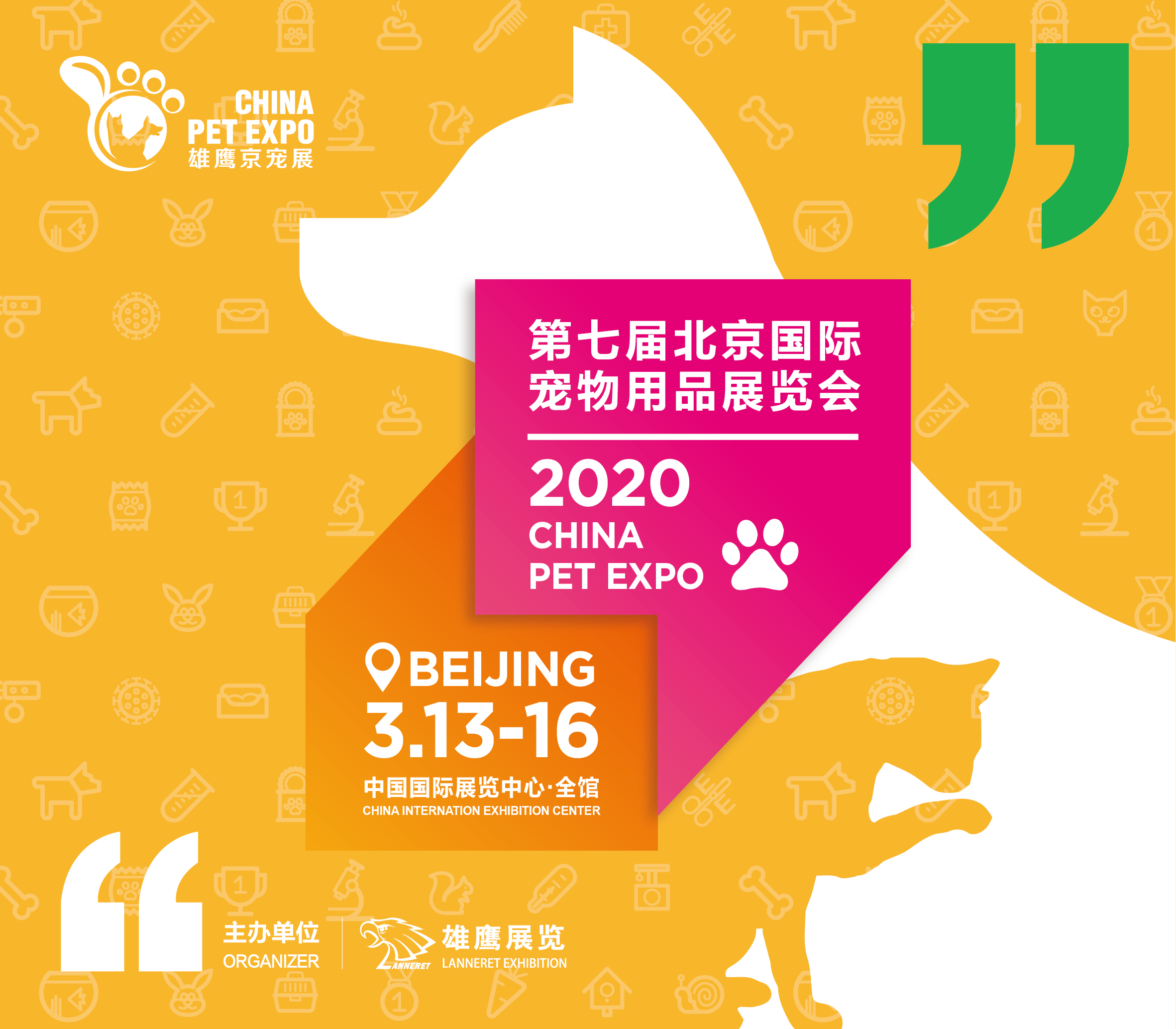 第7届京宠展3月13日开幕宠物产业迎来爱宠风潮