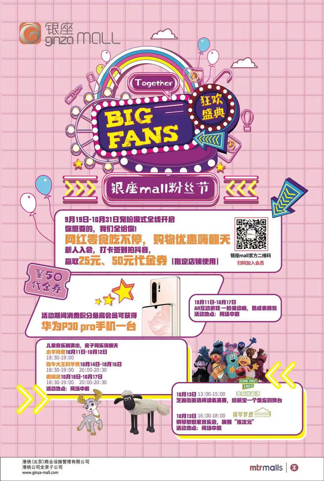 """2019年银座mall""""big fans粉丝节"""" 天天好看 场场精彩"""