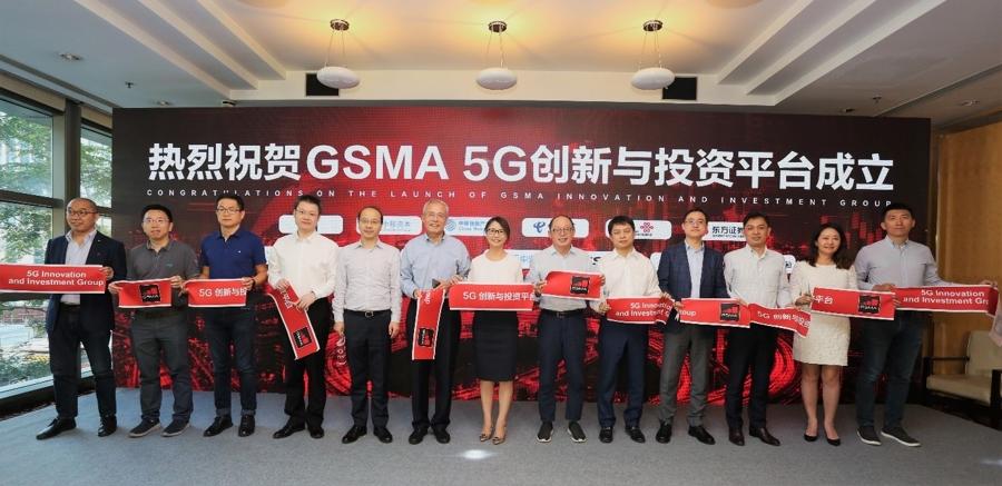 GSMA成立5G创新投资平台助推5G商用落地