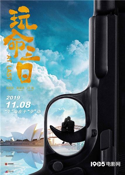 《玩命三日》定档11月8日张嘉译闫妮再度合作