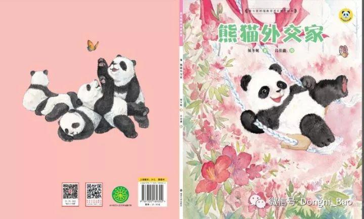 图画书:《熊猫外交家》