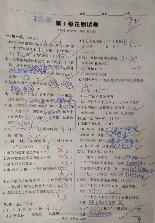 四年级学生单元卷72分,校长看到后找老师谈话,教师:高度不一样