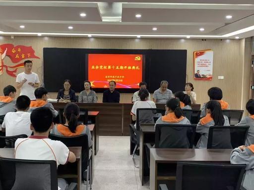 江苏省南京市燕子矶中学举行第十五期学生业余党校开班典礼