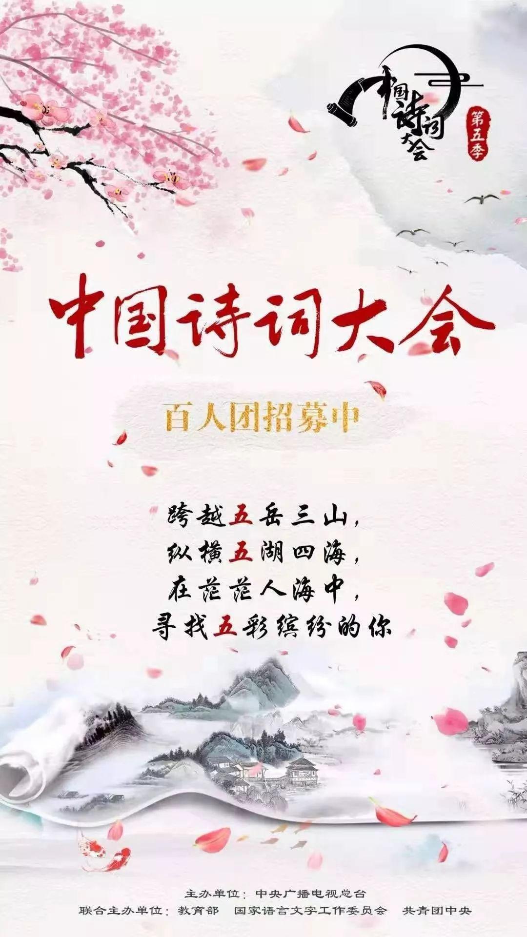 《中国诗词大会》第五季来了!江西九江赛区选拔赛等你来挑战!