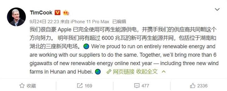 库克:苹果已完全使用可再生能源供电 _中国