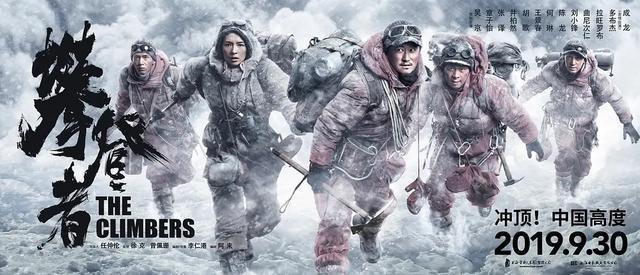《攀登者》为何成了最有吸睛度影片?当看到主演们时才明白了原因