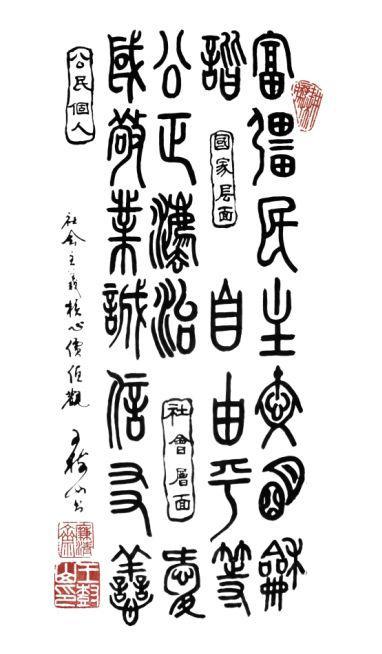 王树山书法 国庆70周年临近 发七幅诗联庆贺
