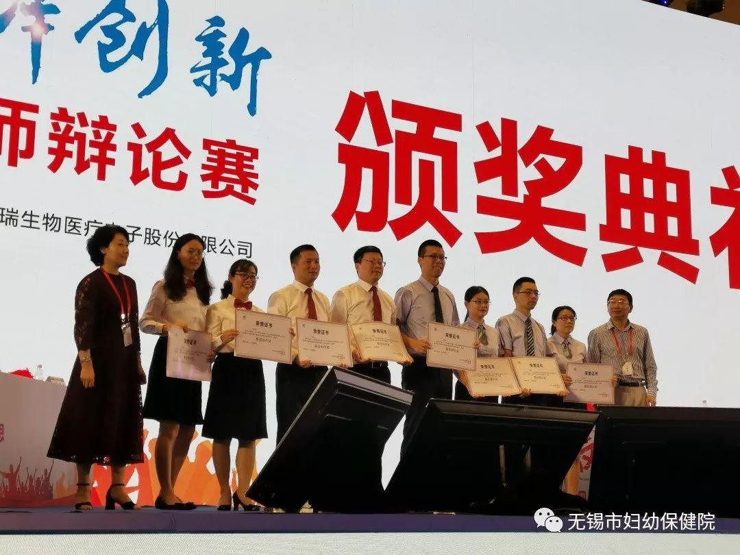 【榜上有名】我院参加全国妇产超声青年医师辩论赛获得佳绩