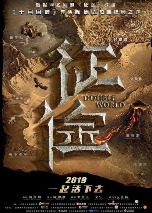 <b>经典场景打造回忆杀,游改电影《征途》发布地图版海报</b>