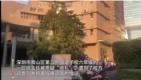 把家长当闺蜜,反被举报收礼,深圳南山一小学老师有点冤