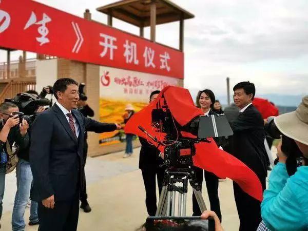 新農村題材電視劇《萬物生》在云南昭通開機