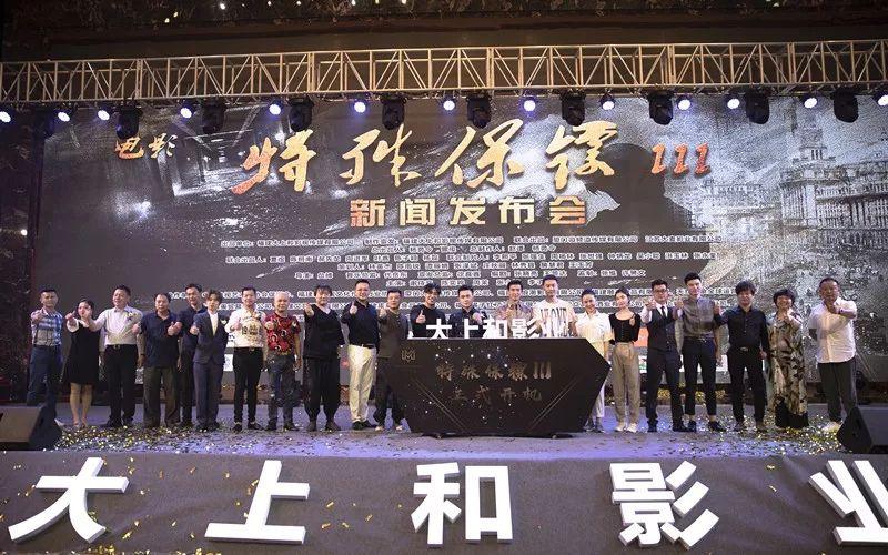 电影《特殊保镖3》开机仪式在漳州万达嘉华酒店举行