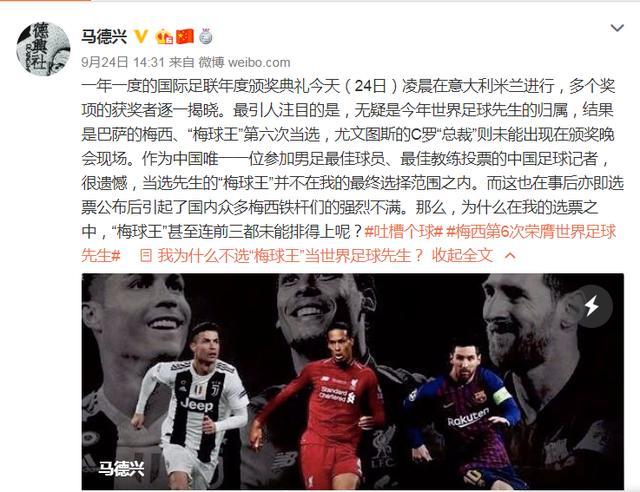 """挑事?媒体人马德兴足球先生拒投梅西:完全配不上""""先生""""二字"""