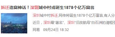 """原创             深圳白石洲将会诞生""""1878个亿万富翁""""?留学生:我酸了!"""